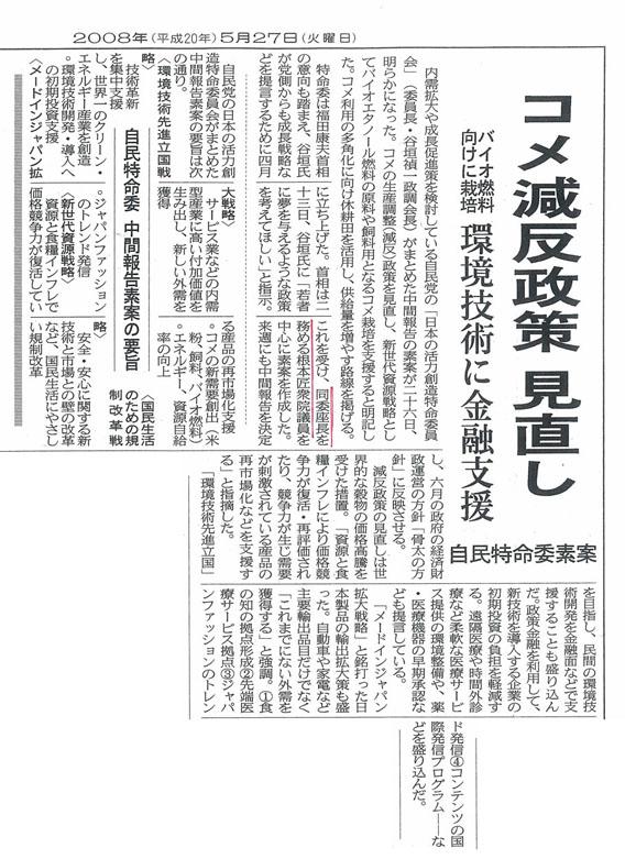 新聞・雑誌から]コメ減反政策見...